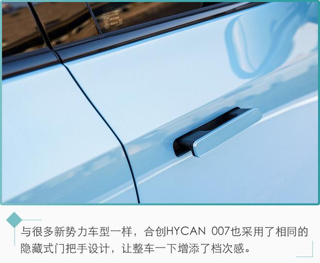 科技配置丰富/4月交付 合创HYCAN 007配置解析