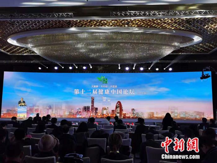 第十二届健康中国论坛现场。 中新网记者 张尼 摄