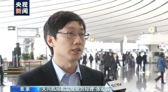 北京大兴机场春运期间或保障190万人次旅客进出港