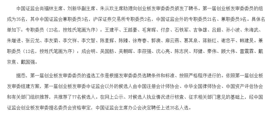 IPO发审委员贪腐案:数十企业涉行贿发行 追责成难题