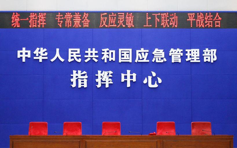 新京报:应急救援成绩单凸显国家应急管理改革成效图片