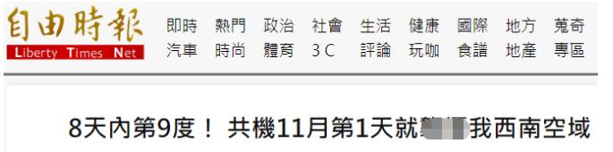 """""""8天内第9度"""",绿媒:解放军军机11月第一天又进入台西南空域图片"""