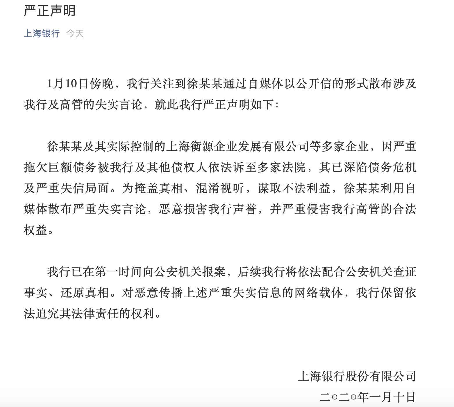 上海银行回应举报:徐国良及其企业严重拖欠巨额债务,散布内容严重失实