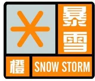 大兴安岭地区发布暴雪橙色预警图片