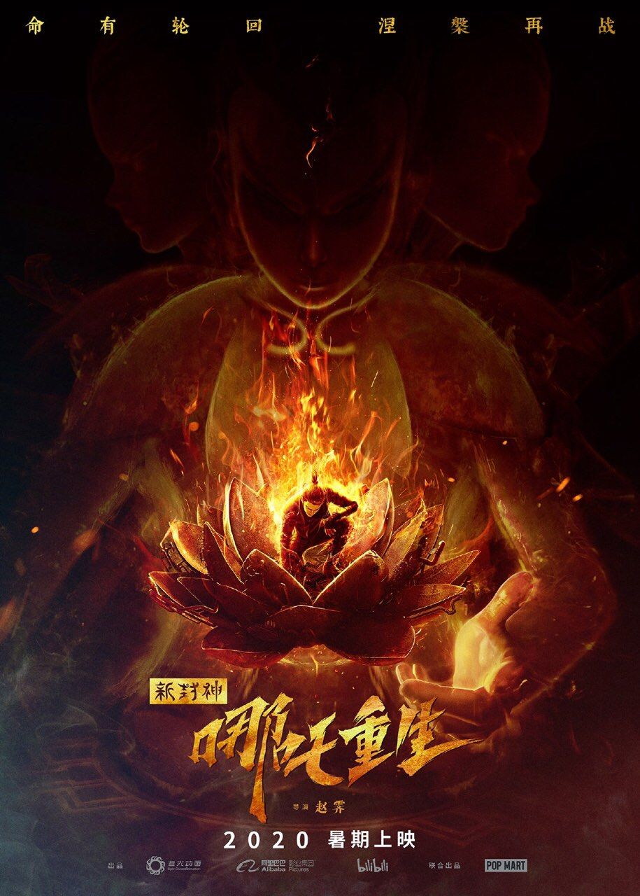 """《新封神:哪吒重生》进军暑期档,与""""魔童降世""""无关图片"""