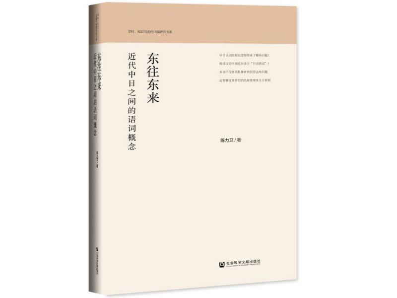 《东往东来》:为中日语言交流史正本清源图片