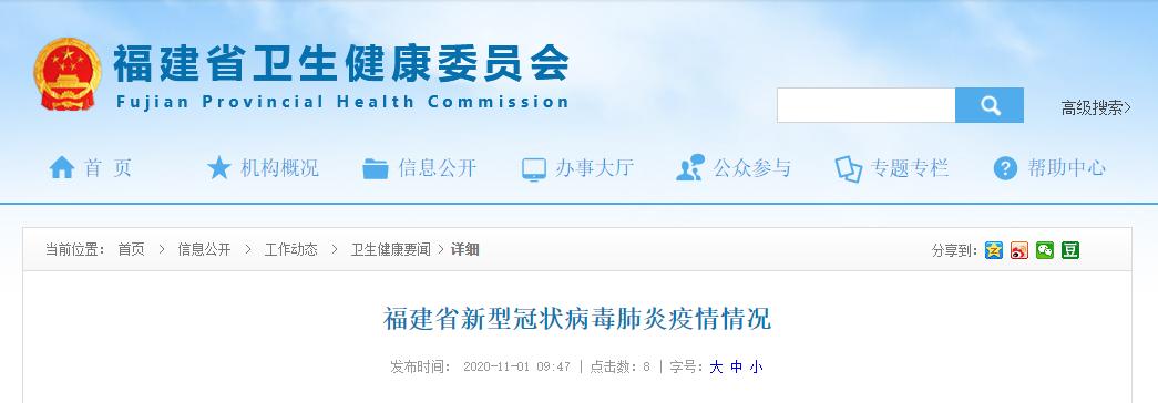 10月31日福建新增境外输入确诊病例1例图片