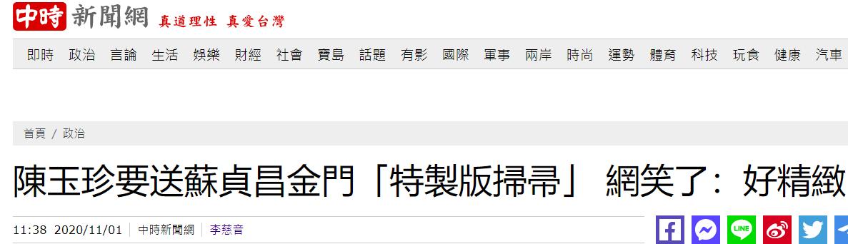 """今天又有人要送苏贞昌扫帚 """"金门特制迷你版""""图片"""
