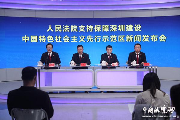 最高法保障深圳先行示范区建设:严厉制裁以金融创新为名非法套利