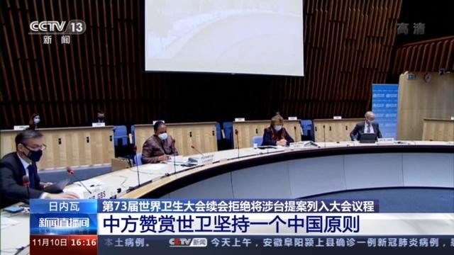 第73届世界卫生大会续会拒绝将涉台提案列入大会议程 中方赞赏世卫坚持一个中国原则图片