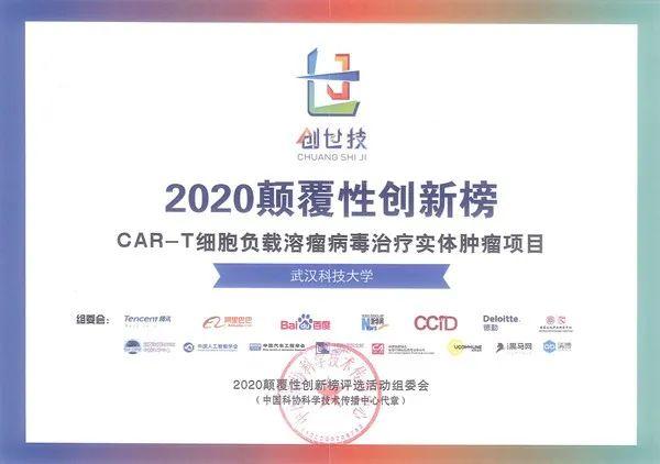 高校唯一!武科大入选2020颠覆性创新榜!图片