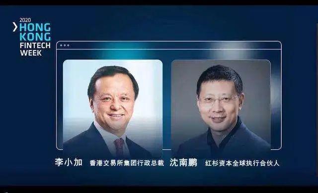 沈南鹏对话李小加:投资人的基础正在转变
