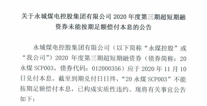 又一AAA级国企违约!20永煤SCP003未按时偿付本息 年内仍有5只短融压顶