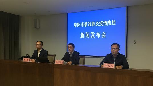 安徽阜阳市召开新闻发布会 发布确诊病例详情图片