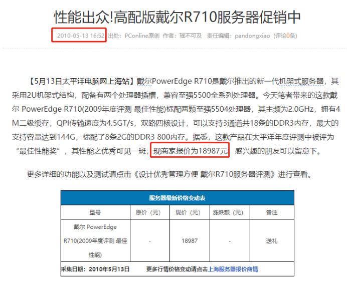 """网进科技IPO现怪事,已停产的旧型号服务器还能""""加价""""卖出"""