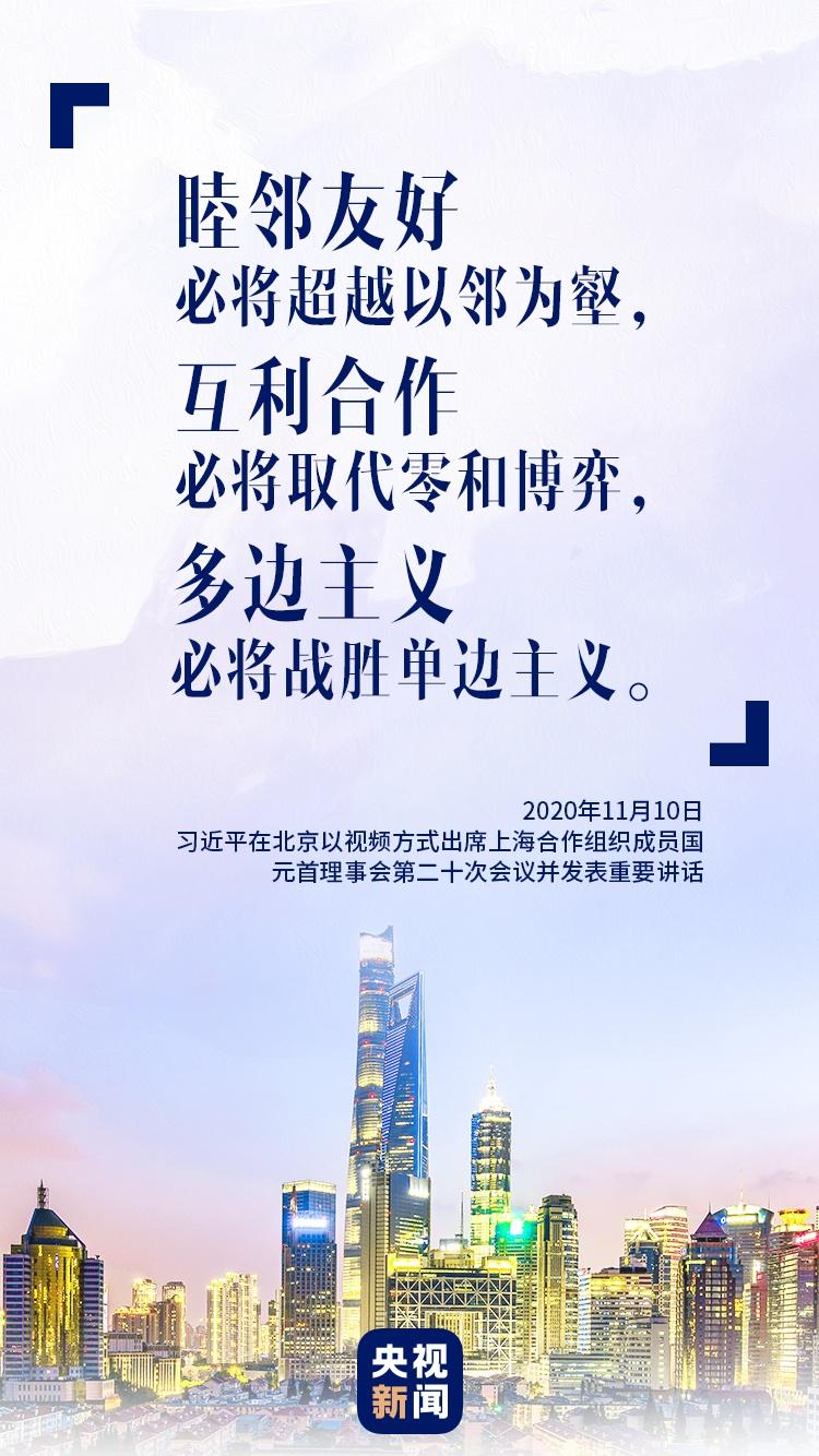 """习近平上合组织元首理事会""""金句""""来了图片"""