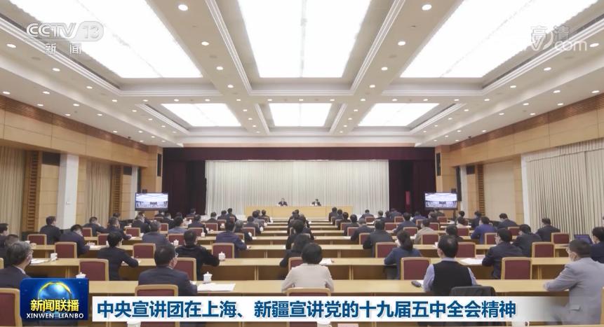 中央宣讲团在上海、新疆宣讲党的十九届五中全会精神图片