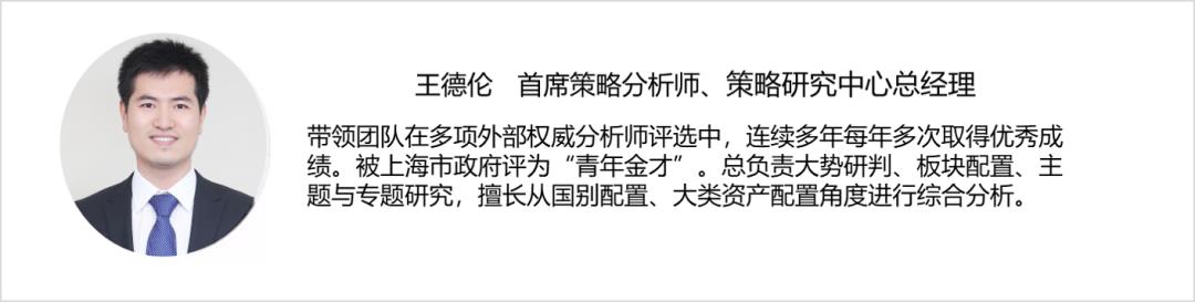 【兴证策略|火线快评】兴业证券策略王德伦:复苏行情加速