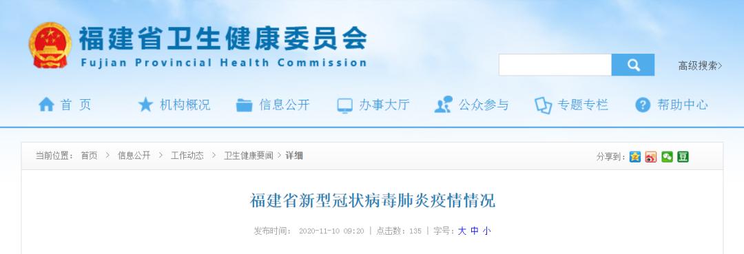 11月9日福建新增境外输入确诊病例3例图片