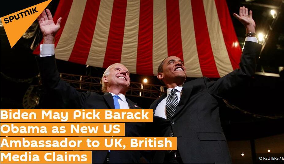 外媒:拜登可能会提名奥巴马担任美国驻英国大使