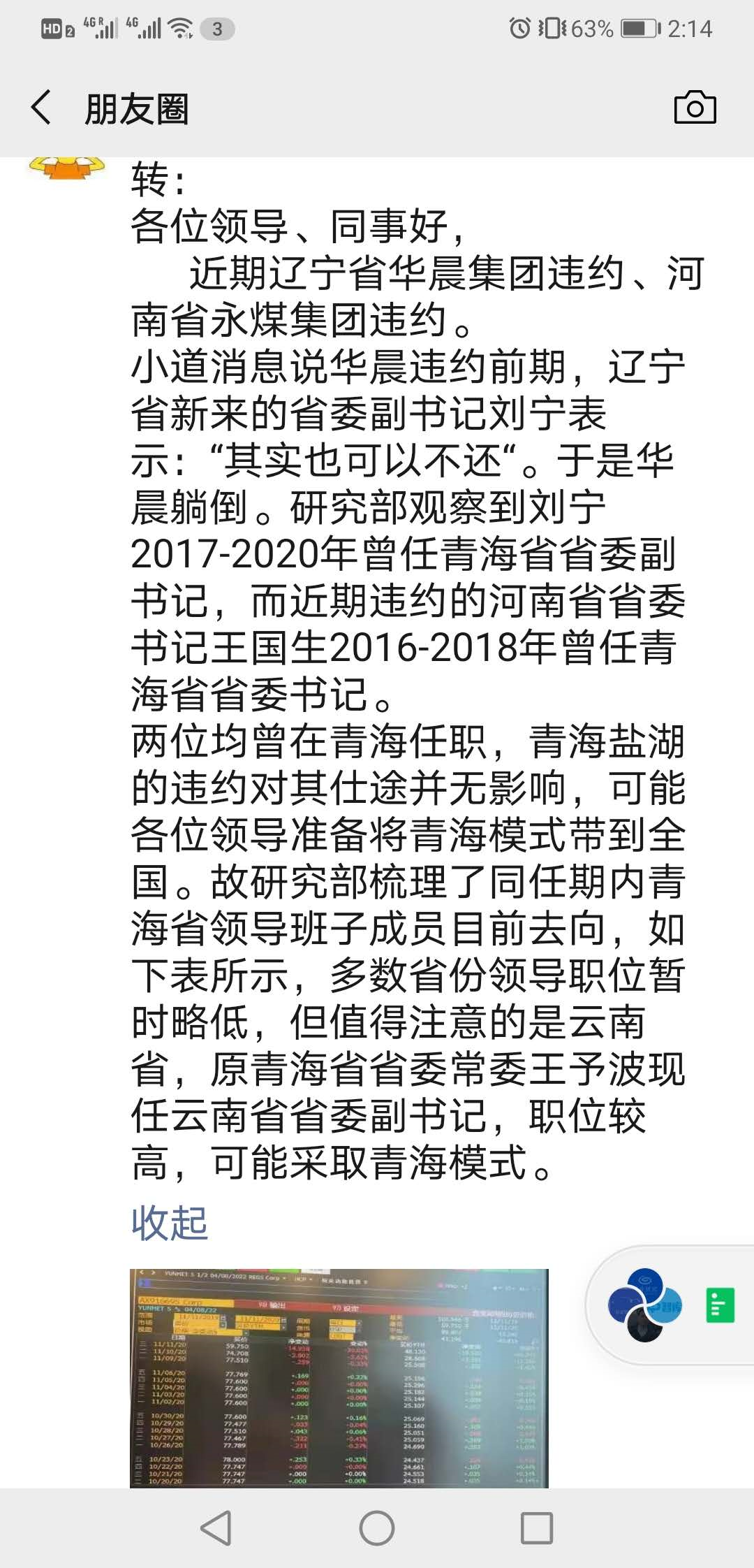 """""""青海模式""""横空出道 投资者先抛为敬!云南城投美元债跌幅创纪录"""