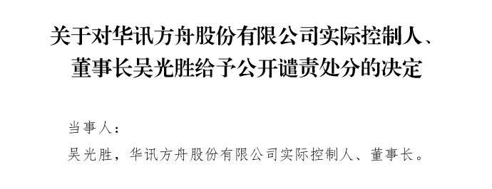 深交所公开谴责华讯方舟实控人吴光胜 越权违规对外担保4.98亿