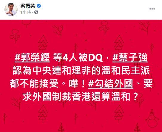 """香港学者称""""温和派""""被打压 梁振英隔空灵魂反问图片"""