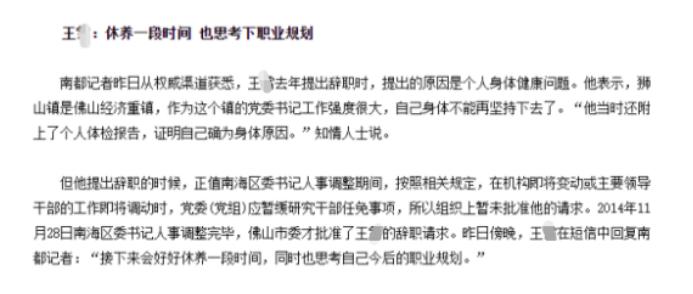 蕾奥规划不仅涉嫌围标,而且涉嫌向前官员利益输送
