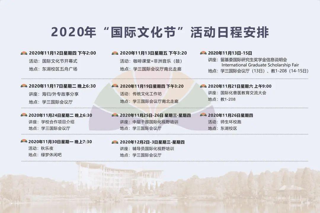 我在浙农林大国际文化节等你!(内有福利!)图片