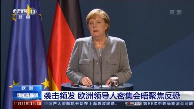欧洲袭击频发 欧洲领导人密集会晤聚焦反恐