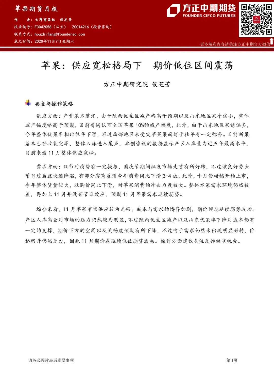 【苹果月报】供应宽松格局下  期价低位区间震荡