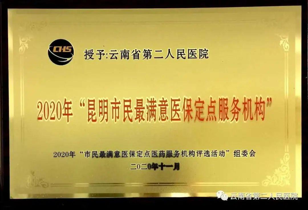 云南大学附属医院(云南省第二人民医院)获昆明市民最满意医保定点服务机构荣誉称号图片