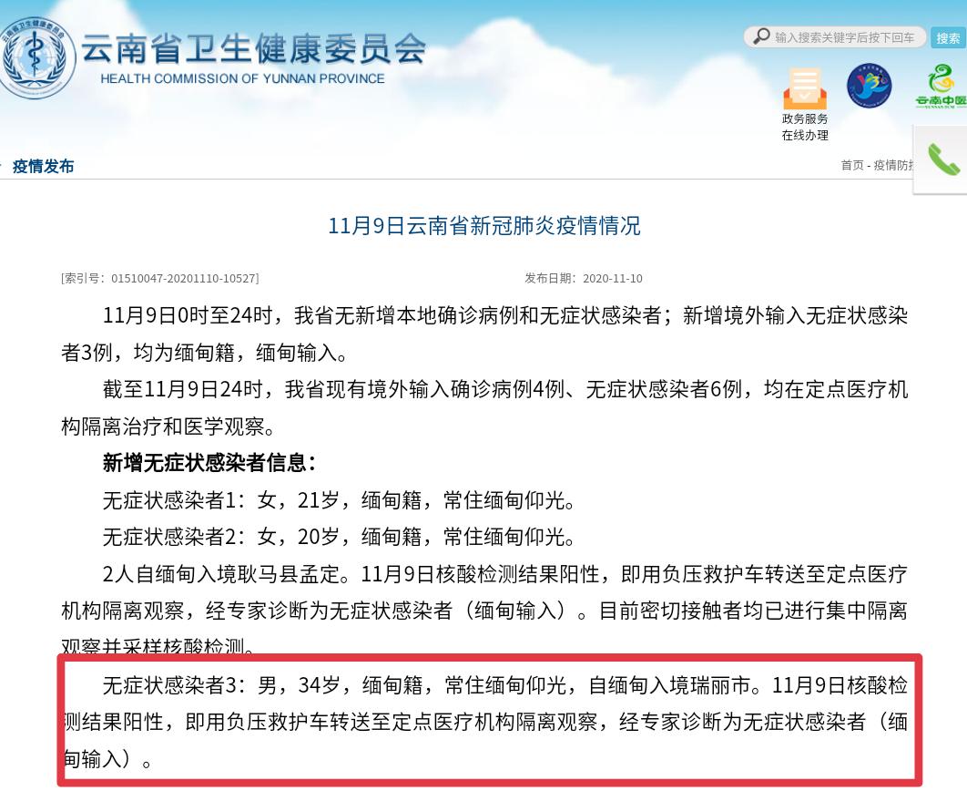 云南瑞丽市境外输入无症状感染者相关人员6244人份核酸检测结果均为阴性图片