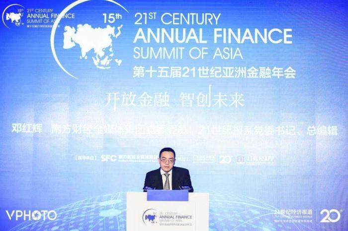 邓红辉:金融业需要深入推进金融供给侧结构性改革