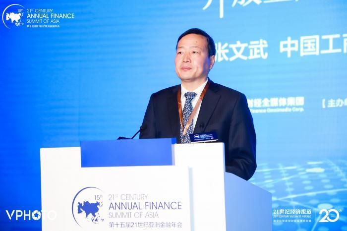 工行副行长张文武:打造面向未来的智慧型金融生态体系