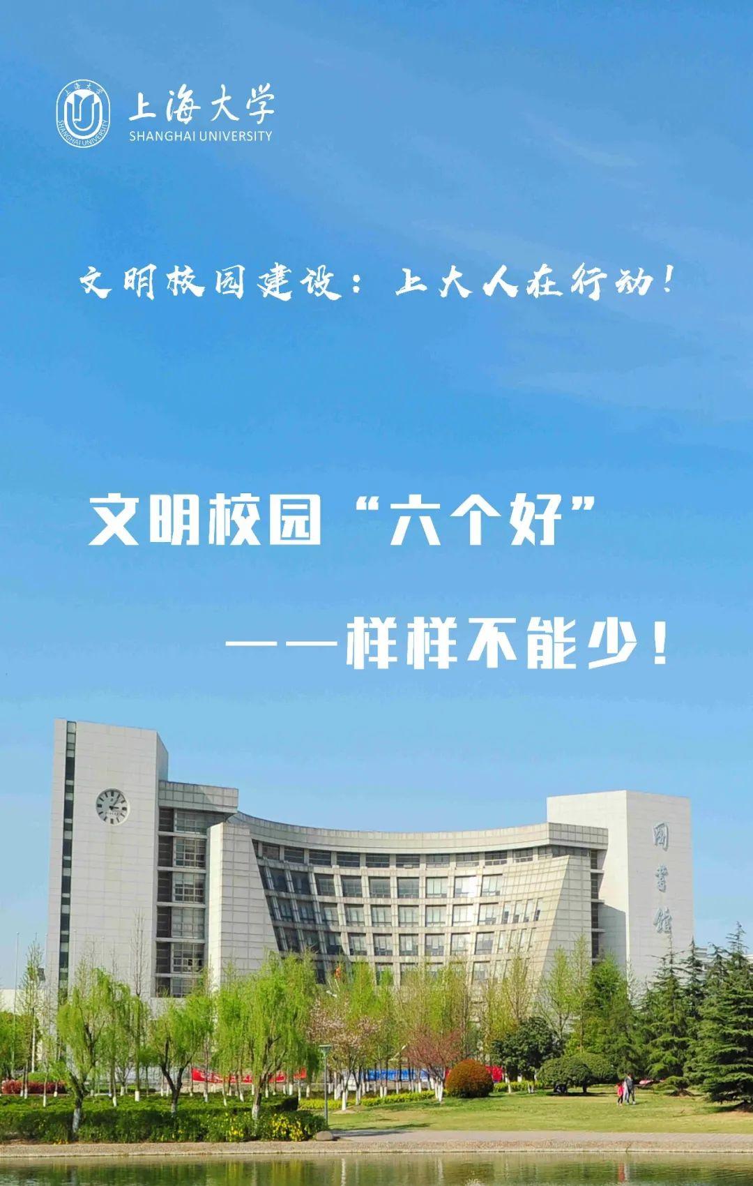 文明校园建设:上大人在行动!图片