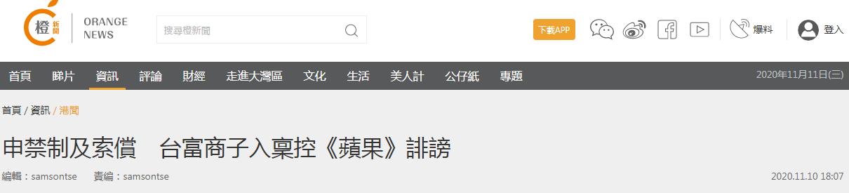 台湾富商之子再控告《苹果日报》诽谤 向法庭申请禁制及索赔