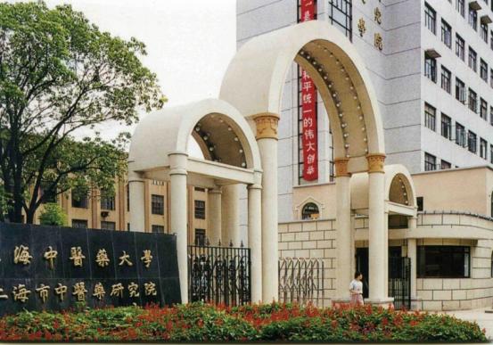 """新世纪融入张江热土:上海中医药大学""""东迁""""图片"""