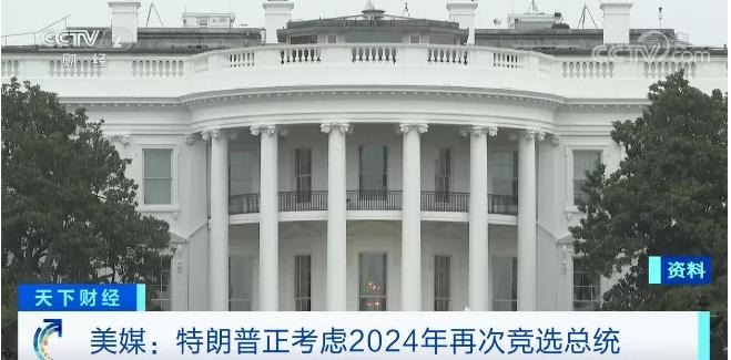 特朗普继续发起法律战 还考虑参加2024年总统大选