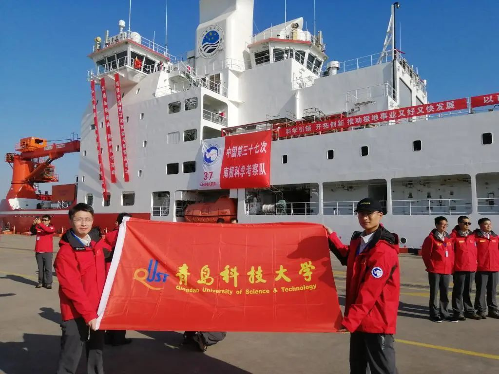 振奋!青科大学子出征参加中国第37次南极科考!图片