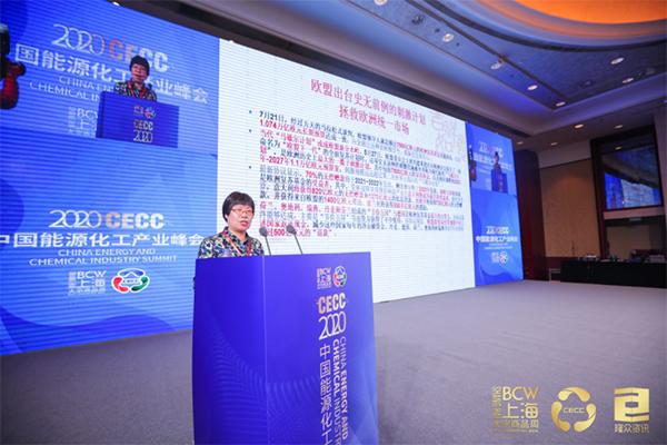 2020中国能源化工产业峰会——主旨论坛干货集锦