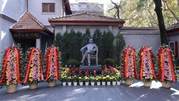 上海举行孙中山诞辰154周年纪念活动图片