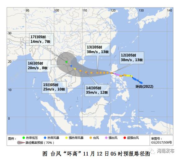 """台风""""环高""""13日将正面袭击西沙群岛,14日~15日将给海南带来强风雨图片"""