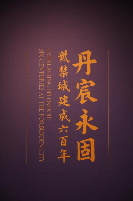 紫禁城里寻金记(9)金纱幻影