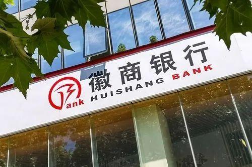 回A艰难:徽商银行资产减值损失及不良率攀升 股东纠纷待解