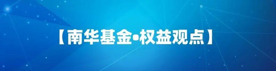 【南华基金·策略周报】市场迎来反弹?出口外需迎高