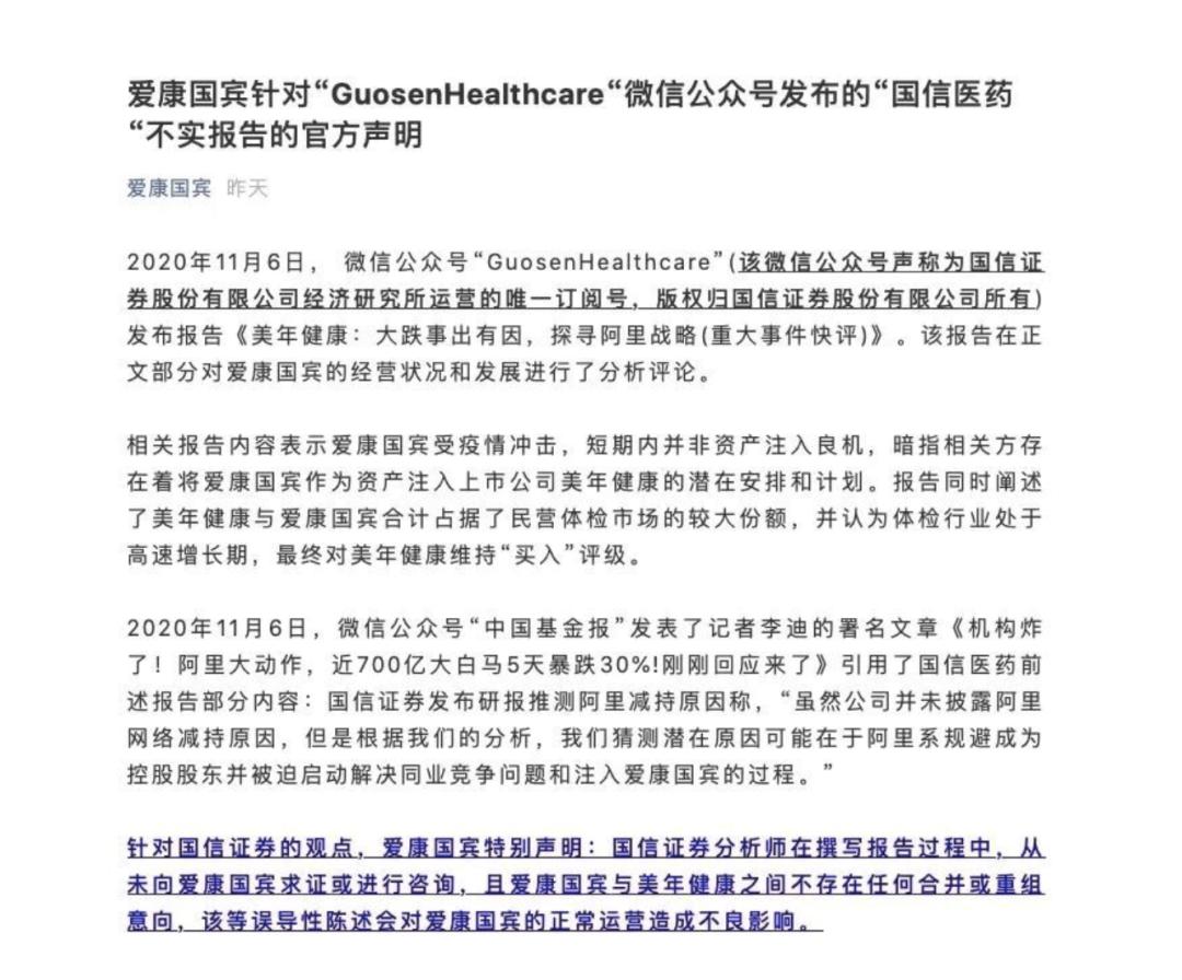 """国信证券""""美年健康研报门""""揭秘:""""市值管理""""疑云难"""