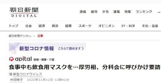 日本推出餐饮用口罩 政府呼吁:吃饭时戴上