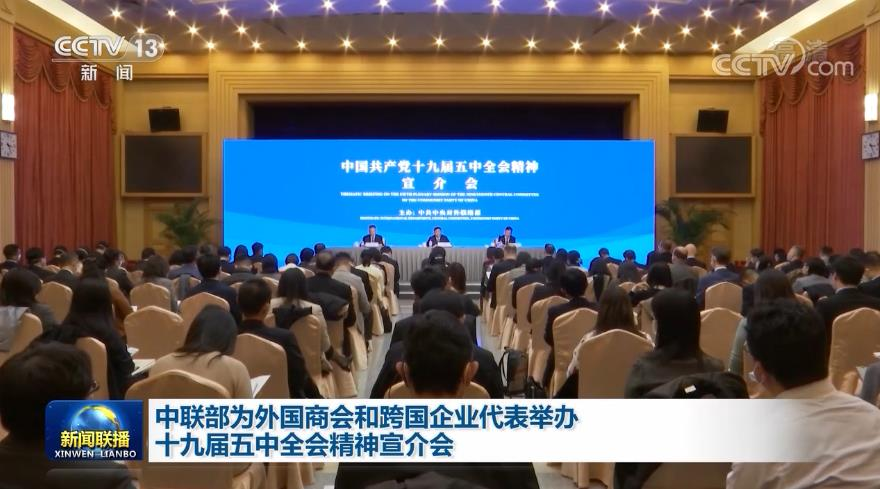 中联部为外国商会和跨国企业代表举办十九届五中全会精神宣介会图片