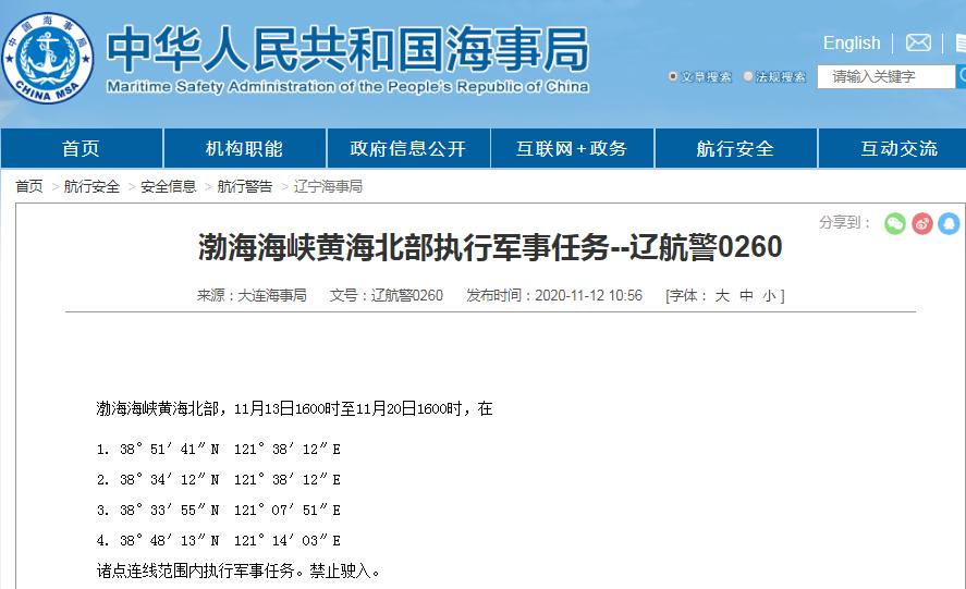大连海事局:11月13日至11月20日渤海海峡黄海北部执行军事任务 禁止驶入图片